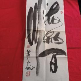 沧州书法家  萧宽   书法作品一副 印刷品  如图所示  【大83】