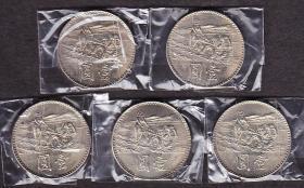 台湾,1969版1元,联合国粮农组织粮食增产运动纪念币,全新品.