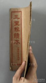 民国版《三圣经读本》