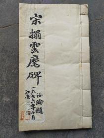 1976年 书法册页一本  毛笔手写 作者不识 约50页左右尺寸26x14