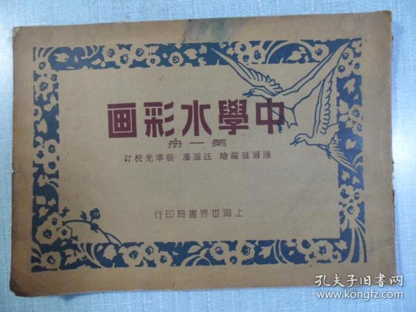 中学水彩画.(第一册 民国版)·