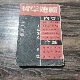民国旧书巜哲学选辑》