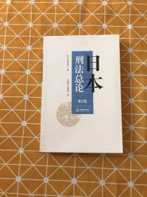 日本刑法总论(第2版)