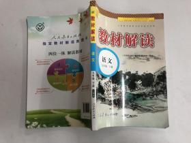教材解读:语文(九年级下册 人教版 最新修订)