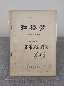冯其庸签名本《红楼梦 一至一0回注释(征求意见稿)》签赠卞孝萱,1975年初版