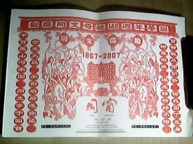 同窗合订本(总第一期至八十期)庆祝同文母校140周年华诞