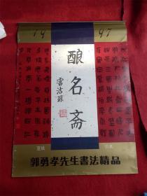 怀旧收藏挂历年历1997年《酿名斋》郭勇孝 宣纸部分有黄斑