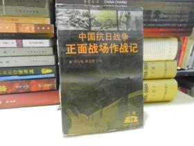 中国抗日战争正面战场作战记~上册