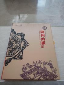 陕州剪纸 国家级非物质文化遗产 24幅剪纸作品 原盒
