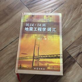 英汉·汉英地震工程学词汇