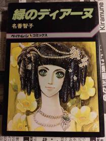 日版 名香智子 緑のディマーヌ (ペーパームーンコミックス)84年初版绝版不议价不包邮