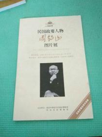 总统府展览研究选编(民国老照片集)
