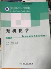 无机化学 第3版 谢吉民 于丽 第三版 人民卫生出版社