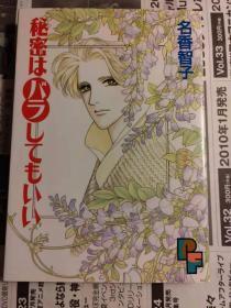 日版 名香 智子 秘密はバラしてもいい (PFコミックス) コミックス98年初版绝版 不议价不包邮