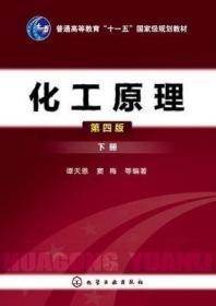 化工原理 第四版 下册 谭天恩 窦梅 第4版 化学工业出版社