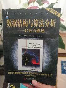 数据结构与算法与分析    C语言描述  原书第二版