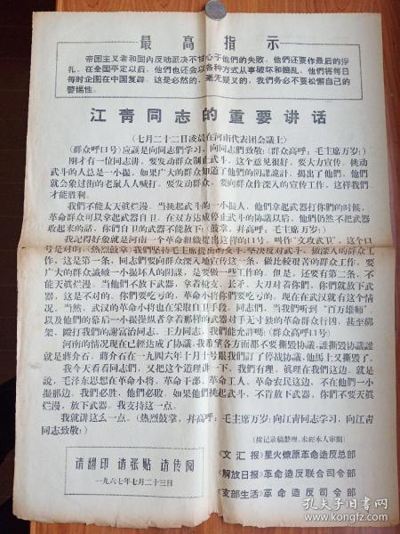 文革布告---江青同志重要讲话,
