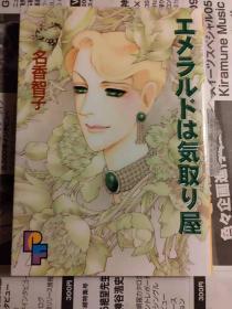 日版 名香 智子エメラルドは気取り屋 (PFコミックス) コミックス96年初版绝版 不议价不包邮