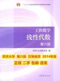 二手正版包邮 线性代数 同济大学数学系 第六版 高等教育出版社 线代 2014年版