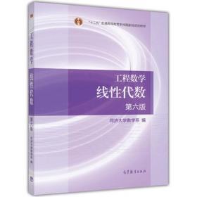 工程数学 线性代数 第六版 同济大学 第6版 高等教育出版社