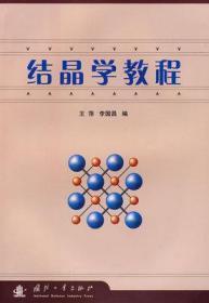 结晶学教程 王萍 李国昌 国防工业出版社