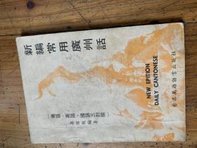 4578:新编常用广州话 (粤语 英语 国语三对照)