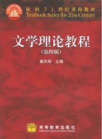 文学理论教程 第四版 童庆炳 第4版 高等教育出版社 高教版