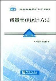 质量管理统计方法 第2版 周纪芗 茆诗松 第二版 中国统计出版社