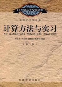 计算方法与实习 第5版 孙志忠 第五版 东南大学出版社