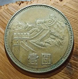 1980年长城币1元