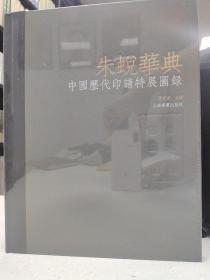 朱蜕华典——中国历代印谱特展图录