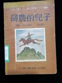 小主人翻译文库 贫农的儿子•大东书局•1952年再版