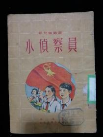 新儿童丛书 小侦察员•文化供应社•1951年一版一印