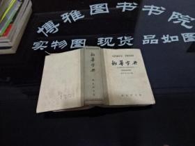 新华字典 汉语拼音字母音序排列 (附部首检字表)(1962年修订重排本)   现货如图  货号24-6