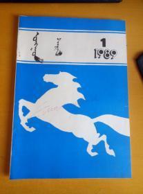 翁公萨日拉1989.1(蒙文)
