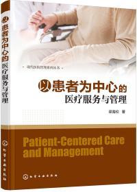 以患者为中心的医疗服务与管理