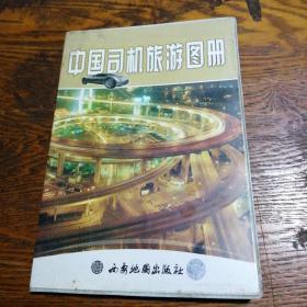 中国司机旅游图册