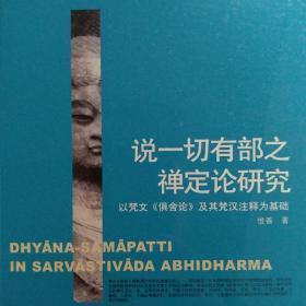 说一切有部之禅定论研究:以梵文《俱舍论》及其梵汉注释为基础
