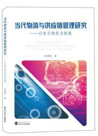 当代物流与供应链管理研究:以电子商务为视角  付雅琴 著 武汉大学出版社 9787307210363
