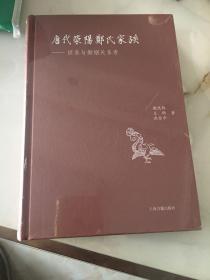 唐代荥阳郑氏家族:世系与婚姻关系考