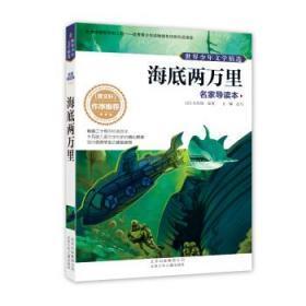 世界少年文学精选·名家导读本 海底两万里