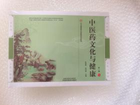 中医药文化与健康