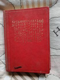 韶山日记本