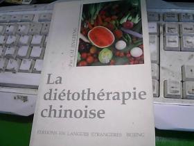 中国食疗(法语)