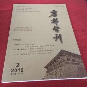 唐都学刊2019年第2期