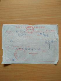 开封市郊区汪屯乡财政所2002年6月农业税(李庄村白岭)完税证