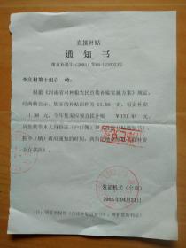开封市郊区汪屯乡对种粮农民直接补贴站2005年4月直接补贴(白岭)通知书