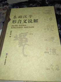 基础汉字形音义说解【16开 精装本993页】