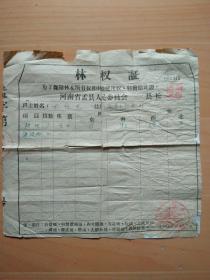 1962年河南省孟县人民委员会县长刘成贵盖章(谷旦乡北那村田振先)的林权证