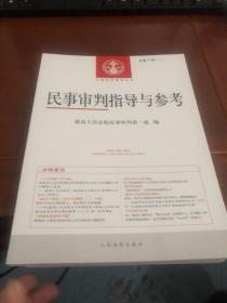 民事审判指导与参考2019.1总第77辑